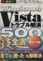 【中古】 WindowsVistaトラブル解消500技全書 /情報・通信・コンピュータ(その他) 【中古】afb