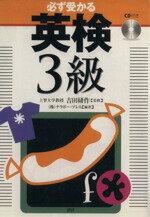 【中古】 CDブック 必ず受かる英検3級 /吉田研作(著者) 【中古】afb