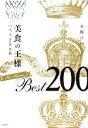 ブックオフオンライン楽天市場店で買える「【中古】 美食の王様 ベスト200皿 /来栖けい【著】 【中古】afb」の画像です。価格は108円になります。