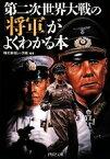 【中古】 第二次世界大戦の「将軍」がよくわかる本 PHP文庫/レッカ社【編著】 【中古】afb