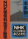 【中古】 NHK受信料拒否の論理 朝日文庫/本多勝一(著者) 【中古】afb