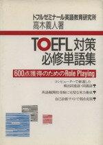 【中古】 TOEFL対策必修単語集 600点獲得のためのRole Playing /高木義人(著者) 【中古】afb