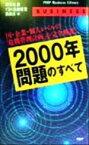 【中古】 「2000年問題」のすべて 国・企業・個人レベルの「危機管理計画」を完全解説! PHPビシネスライブラリーBUSINESS/野辺名豊(著者) 【中古】afb