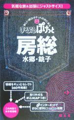 【中古】 房総 水郷・銚子 まっぷるぽけっと/昭文社(その他) 【中古】afb