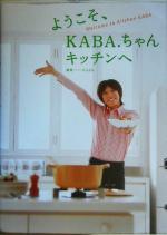 【中古】 ようこそ、KABA.ちゃんキッチンへ /KABA.(著者) 【中古】afb