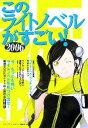 【中古】 このライトノベルがすごい!(2006) /『このライトノベルがすごい!』編集部(その他) ...
