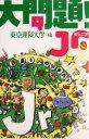 ブックオフオンライン楽天市場店で買える「【中古】 大問題!Jr. /東京理科大学(編者 【中古】afb」の画像です。価格は110円になります。