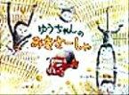 【中古】 ゆうちゃんのみきさーしゃ こどものとも傑作集/村上祐子(著者),片山健(その他) 【中古】afb