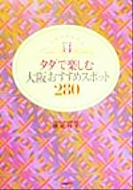 【中古】 ミセスのためのタダで楽しむ大阪おすすめスポット280 /伏見佳子(著者) 【中古】afb