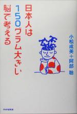 【中古】 日本人は150グラム大きい脳で考える /小松成美(著者),阿部聡(著者) 【中古】afb