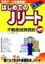 【中古】 はじめてのJリート不動産投資信託入門 /Jリート研究会(著者) 【中古】afb