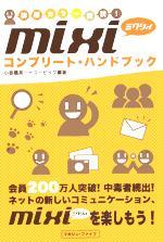 【中古】 mixiコンプリート・ハンドブック 詳解カラー図説! /小板橋英一(著者) 【中古】afb