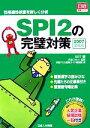 【中古】 SPI2の完璧対策(2007年度版) 性格適性検査を詳しく分析 /SET(編者),日経ナ……