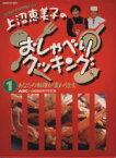 【中古】 上沼恵美子のおしゃべりクッキング(1号) GAKKEN HIT MOOK/ABC+辻調理師専門学校(著者) 【中古】afb