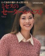 【中古】 ミセスのセーター&ベスト Vol.2 /実用書(その他) 【中古】afb