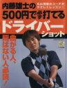 ブックオフオンライン楽天市場店で買える「【中古】 内藤雄士の500円で必ず打てるドライバーショット /内藤雄士(著者 【中古】afb」の画像です。価格は98円になります。
