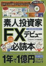 【中古】 素人投資家FXデビュー必読本 /ビジネス・経済(その他) 【中古】afb