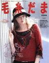 【中古】 毛糸だま(No.124 2004年冬号) /実用書(その他) 【中古】afb