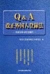 【中古】 Q&A改正外国人登録法 12年4月1日施 /外国人登録事務法令研(著者) 【中古】afb
