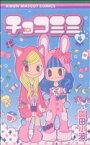 【中古】 チョコミミ(4) りぼんマスコットC/園田小波(著者) 【中古】afb