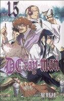 少年, その他  DGrayman(vol15) C() afb