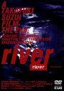 【中古】 river /大泉洋,安田顕,鈴井貴之 【中古】afb