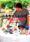 【中古】 こうちゃんレシピおいしい!韓国 ヤフー!ブログNo.1 /相田幸二【著】 【中古】afb