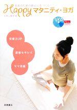 【中古】 Happyマタニティ・ヨガ DVD付 安産のための体と心をつくる /大坪三保子【著】 【中古】afb