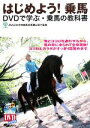 【中古】 はじめよう!乗馬 DVDで学ぶ・乗馬の教科書 /JRA日本中央競馬会馬事公苑【監修】 【中古】afb