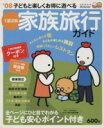 ブックオフオンライン楽天市場店で買える「【中古】 08子どもと楽しくお得に遊べる!家族旅行ガイド /旅行・レジャー・スポーツ(その他 【中古】afb」の画像です。価格は98円になります。