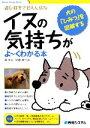 【中古】 イヌの気持ちがよーくわかる本 遊び好きで甘えん坊な 犬の「ひみつ」を図解する Visual Guide Book/森浩治,佐藤真弓【著】 【中古】afb