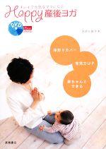 【中古】 Happy産後ヨガ DVD付 キレイで元気なママになる /大坪三保子【著】 【中古】afb