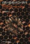 【中古】 自然の造形と社会の秩序 /ヘルマン・ハーケン(著者),高木隆司(著者) 【中古】afb