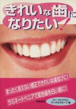【中古】 きれいな歯になりたい! /ファーストクラスデン(著者) 【中古】afb