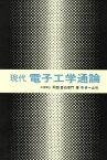 【中古】 現代電子工学通論 /阿部善右衛門(著者) 【中古】afb