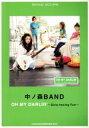 【中古】 バンドスコア 中ノ森BAND OH MY DARLIN'〜Girls having Fun〜 /芸術・芸能・エンタメ・アート(その他) 【中古】afb