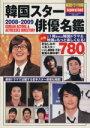ブックオフオンライン楽天市場店で買える「【中古】 韓国スター俳優名鑑 2 /芸術・芸能・エンタメ・アート(その他 【中古】afb」の画像です。価格は98円になります。