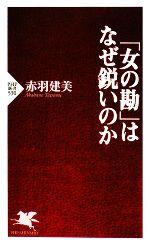 【中古】afb「女の勘」はなぜ鋭いのかPHP新書/赤羽建美【著】