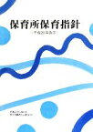 【中古】 保育所保育指針 平成20年告示 /教育(その他) 【中古】afb