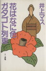 【中古】 花はなに色ガタゴト列車 /井上マス(著者) 【中古】afb