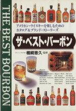 ドリンク・お酒, 酒・焼酎・カクテル  () afb