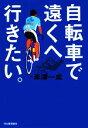 【中古】 自転車で遠くへ行きたい。 /米津一成【著】 【中古...