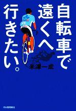 【中古】 自転車で遠くへ行きたい。 /米津一成【著】 【中古】afb