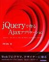 ブックオフオンライン楽天市場店で買える「【中古】 jQueryで作るAjaxアプリケーション /沖林正紀【著】 【中古】afb」の画像です。価格は200円になります。