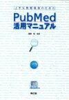 【中古】 上手な情報検索のためのPubMed活用マニュアル /縣俊彦(著者) 【中古】afb