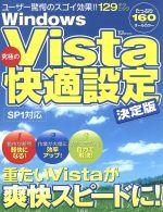 【中古】 WindowsVista 究極の快適設定 決定版 /情報・通信・コンピュータ(その他) 【中古】afb
