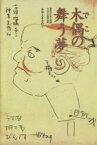【中古】 木偶の舞う夢 /おおえまさのり(著者) 【中古】afb