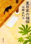 【中古】 夏目家の福猫 新潮文庫/半藤末利子【著】 【中古】afb