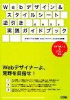 【中古】 Webデザイン&スタイルシート逆引き実践ガイドブック 本物のプロを目指すWebデザイナーのための指南書 /境祐司【著】 【中古】afb