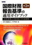 【中古】 国際財務報告基準の適用ガイドブック 日本基準との比較と作成実務 /あずさ監査法人,KPMG【編】 【中古】afb